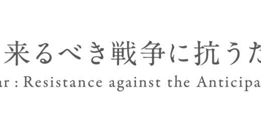 「反戦 来るべき戦争に抗うために」展
